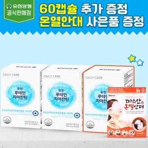 유한 루테인지아잔틴 눈건강 120캡슐+60캡슐(6개월분)