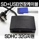SD+USB멀티연장케이블 - 네비게이션 매립필수품