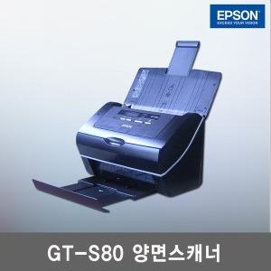 엡손 gt-S80스캐너/양면스캔/중고/오로라컴