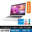 IT_L3-15ITL RAM 8GB/SSD 1TB교체 블리자드화이트/재고