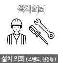 설치의뢰 TV 스탠드/천정형/제주도 설치의뢰