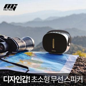 블루투스스피커 락클래식Q80Mini /미니사이즈/30W출력