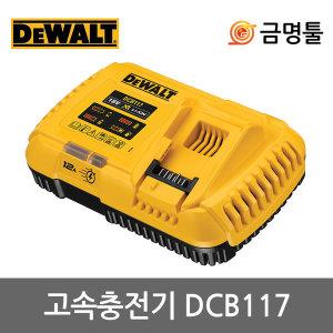 디월트 DCB117 리튬이온충전기 20V-60V 플렉스볼트고