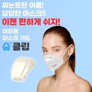 숨쉬기 편한 공기배출 시원한 마스크 가드 숨클립