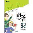 한끝 초등국어 3-2 (2022년용)   편집부