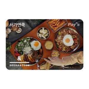 서가앤쿡 페이즈 디지털 금액권 5만원권