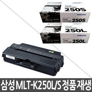 MLT-K250L 재생토너 SL-M2893FW M2843DW M2630 M2680N