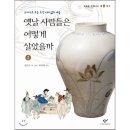 옛날 사람들은 어떻게 살았을까 2  : 도자기로 보는 조선 시대 삶과 예술  조은수