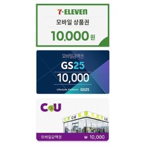GS25 / CU / 세븐일레븐 모바일 편의점상품권 1만원권