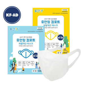 휴안청 휴안청프레시 70 컴포트 KF AD 50매 식약처인증 국산 일회용 KFAD 비말차