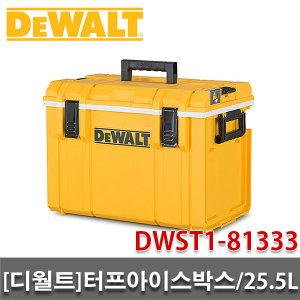 디월트 터프아이스박스/DWST1-81333/25.5L/얼음상자/