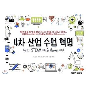 4차 산업 수업 혁명 (with STEAM 교육   Maker 교육) : 메이커 운동  SW 교육  코딩 교육  3D 스...