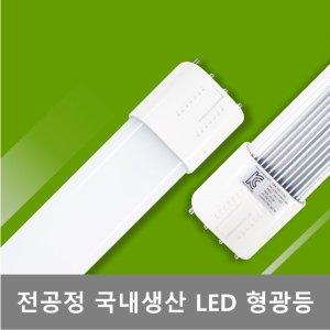 일본수출 LED형광등 국산최신형 18w 주광색 LG 호환형