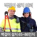 벽걸이TV 설치 의뢰 이동식/이젤/벽걸이 165-218cm용