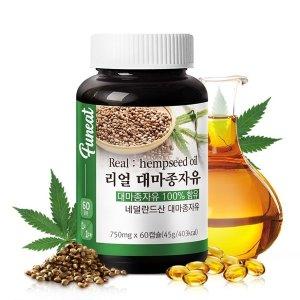식물성오일 리얼 대마종자유 60캡슐 2개월분 (유기농)