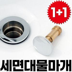 세면대 폽업 팝업 물마개 똑딱이 교체 E01