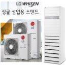 LG 삼성 인버터 냉난방기/냉온풍기  기본설치포함