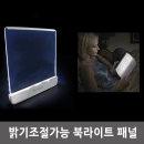 밝기 조절이 가능한 LED 패널 북라이트/독서등/스탠드