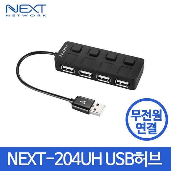 고속 급속 4포트 무전원 분배기 확장 스위치 USB허브
