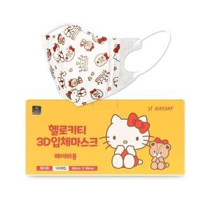 키즈 초소형 헬로키티 3D입체마스크 베이비용 100매입