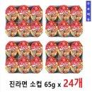 진라면매운맛소컵65gx24개/사무실간식 /무료배송+할인
