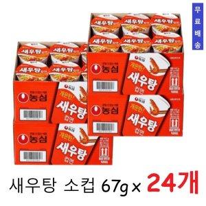 새우탕소컵67g x 24개 회사사무실간식 /무료배송+할인