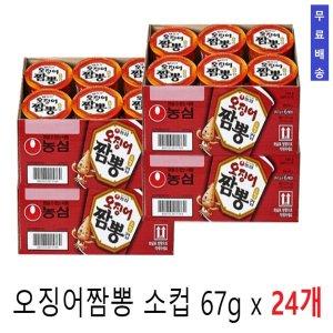 오징어짬뽕소컵 67g x 24개/사무실간식 /무료배송+할인