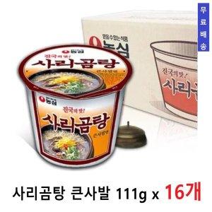 사리곰탕큰사발111g x 16개 간편한식사 /무료배송+할인