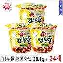 컵누들매콤한맛 38.1g X 24개 회사간식 /무료배송+할인