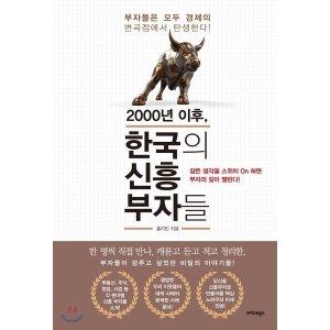 2000년 이후  한국의 신흥 부자들 : 부자들은 모두 경제의 변곡점에서 탄생한다   홍지안