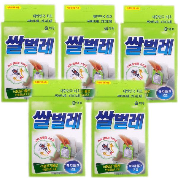 홈즈 쌀벌레 by 방충선언 x 2개/식품첨가물