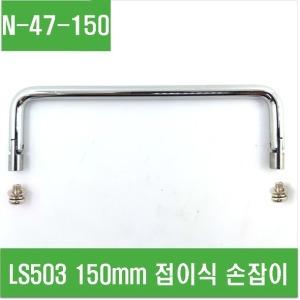 e홈메이드클럽(N-47-150) LS503 150mm 접이식 손잡이