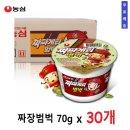 대용량/짜장범벅30개(1BOX)/사무실간식 /무료배송+할인