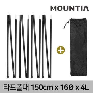 마운티아 타프폴대 150cm 4줄 1세트/텐트 폴대 차양폴