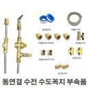 주름관용 배관자재 전기온수용 키트 신주연결 배관부속