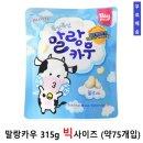 대용량/Big말랑카우밀크315g /학교어린이간식+무료배송