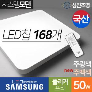 LED 방등 안방등 조명 50W (60W밝기)/ 시스템모던+디밍