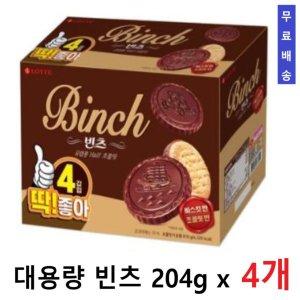 대용 /빈츠 204g x 4개 /학교사무실간식+무료배송