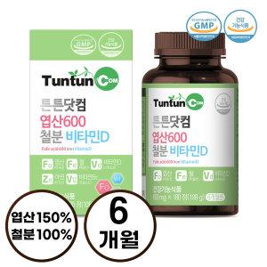 엽산600철분비타민D (6개월분)