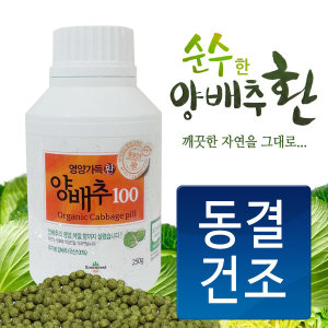 양배추100% 양배추환 100g 동결건조 유기농