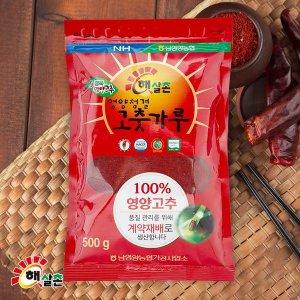 (특가)남영양농협 햇살촌 영양 청결 국내산고춧가루 500gX4팩