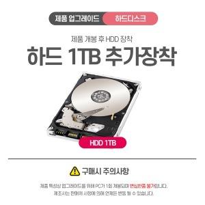 1TB HDD 추가장착 (15ITL 5D2/단품구매불가)
