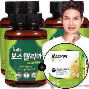 보스웰리아 9개월(270정)90x3병+보스웰리아 스틱/한정
