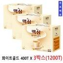 대용량/맥심화이트골드400Tx3개(1200T)커피믹스/무배