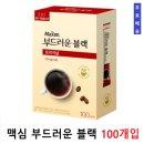 대용량/맥심부드러운블랙오리지널100T 무료배송 + 할인