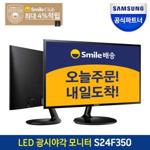 광시야각 S24F350 24인치 LED PC 컴퓨터 모니터 블랙