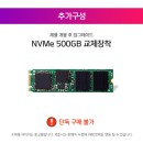 NVMe 500GB 교체장착 (단독구매 불가)
