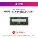 메모리 16GB 장착발송(총 20GB) (단독구매 불가)