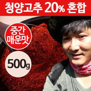 국산 고춧가루 500g 청양 20년 (중간매운맛:청양20%)