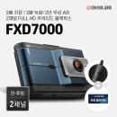 블랙박스 FXD7000 32G 무료출장장착+GPS증정